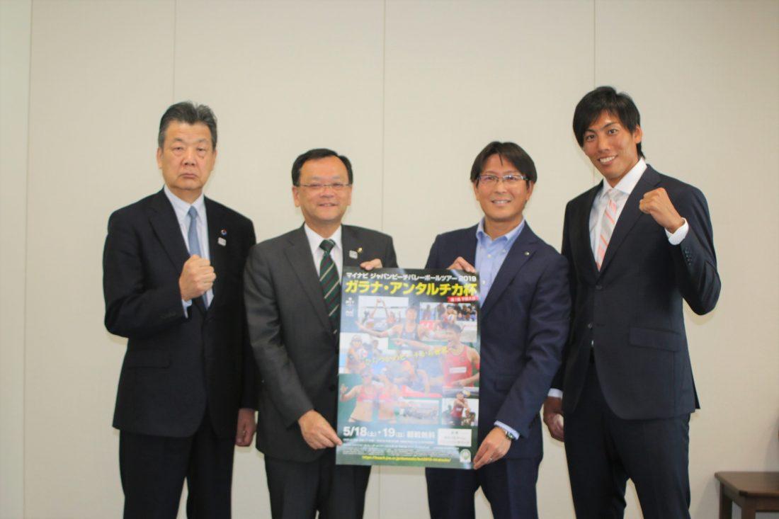 嶋岡会長、越川が平塚市長を表敬訪問。「マイナビジャパンツアー第1戦平塚大会 ガラナ・アンタルチカ杯」が開幕。