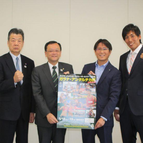 嶋岡会長、越川が平塚市長を表敬訪問。<br>「マイナビジャパンツアー第1戦平塚大会 ガラナ・アンタルチカ杯」が開幕。