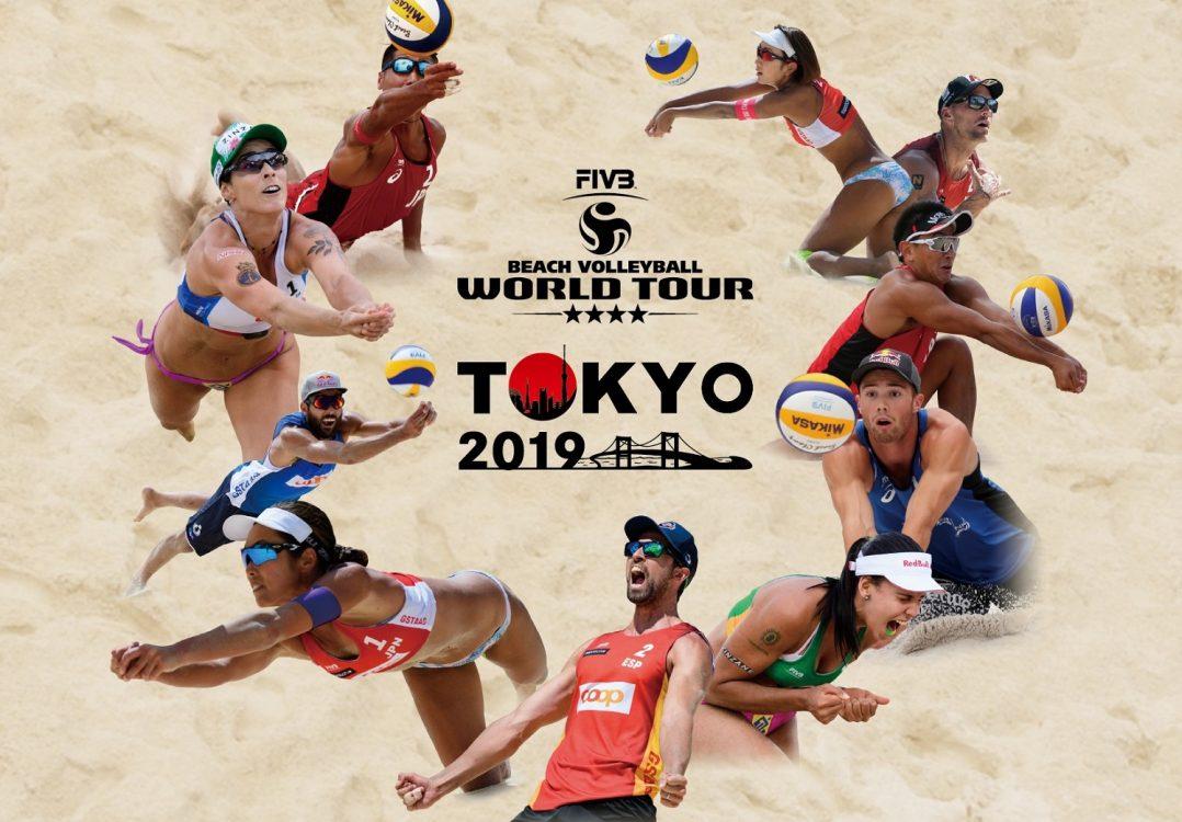「FIVBビーチバレーボールワールドツアー2019 4-star 東京大会」 、公式サイトをオープン