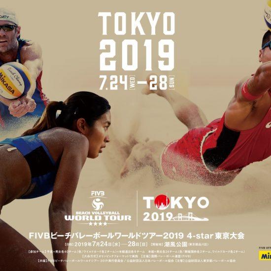 「FIVBビーチバレーボールワールドツアー2019 4-star 東京大会」、プロモーション、スタート。
